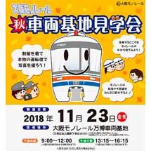 11月23日「大阪モノレール 車両基地見学会」開催