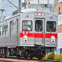 東急で『7700系さよならイベント』開催