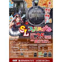 11月25日真岡鐵道「SLフェスティバル」開催