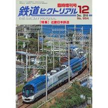 鉄道ピクトリアル 2018・12月臨時増刊号