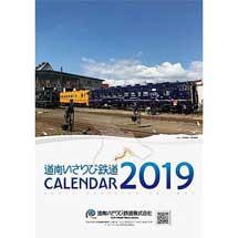 道南いさりび鉄道「オリジナルカレンダー2019」発売