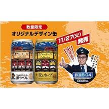 〔PR〕サッポロビール,黒ラベルと麦とホップの「歴代ブルートレイン コレクション」デザイン缶を発売