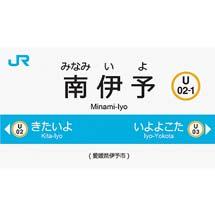 予讃線北伊予—伊予横田間の新駅は「南伊予」駅に