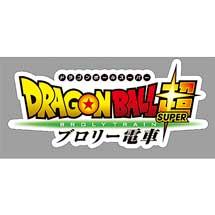 新京成,11月26日から「ドラゴンボール超ブロリー電車」を運転