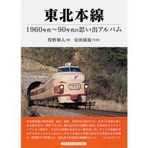 東北本線1960~90年代の思い出アルバム
