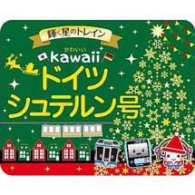 11月28日〜12月25日湘南モノレール「輝く星のトレイン〜kawaii〜ドイツ シュテルン号」の運転などクリスマス企画を実施