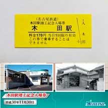 名鉄「木田駅竣工記念入場券」を発売
