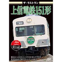 「ザ・ラストラン 上信電鉄151形」11月30日に発売