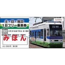 福井鉄道「800形1日フリー乗車券」発売