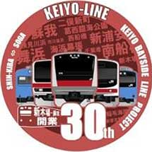 12月1日〜2月28日JR東日本,京葉線(新木場—蘇我間)開業30周年で記念列車などを運転