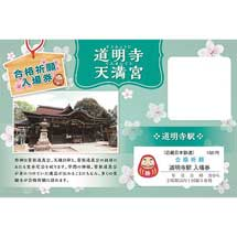 近鉄,各種ご利益の「記念台紙付入場券」「ハンドスコッチ木札」を発売