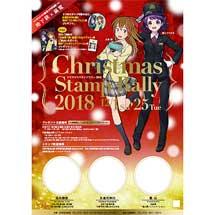 12月1日〜25日地下鉄×嵐電 クリスマス限定コラボ企画「クリスマススタンプラリー2018」開催