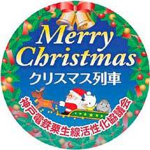 12月1日〜25日/12月16日神戸電鉄で「クリスマス装飾列車」実施&貸切列車イベント「電車に乗ってハッピークリスマス」参加者募集