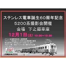 12月1日上田電鉄「ステンレス電車誕生60周年記念 5200系撮影会」開催