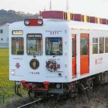 和歌山電鐵でクリスマスリース