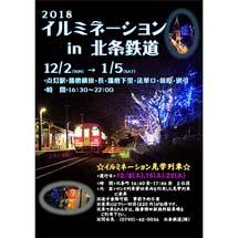 12月2日〜1月5日「2018イルミネーションin北条鉄道」開催