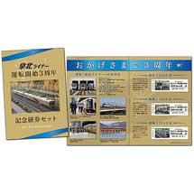 泉北高速鉄道,特急「泉北ライナー」運転開始3周年記念グッズ各種を発売