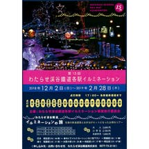 12月2日〜2月28日「第15回わたらせ渓谷鐵道各駅イルミネーション」開催