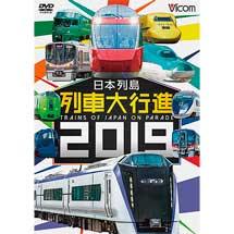 ビコム,「日本列島列車大行進2019」を12月7日に発売