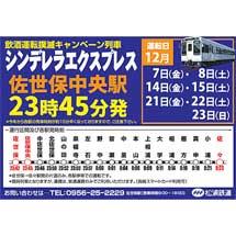 松浦鉄道,「シンデレラエクスプレス」を期間限定で運転