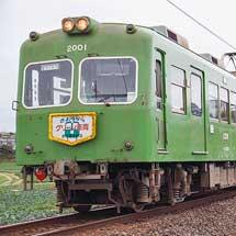 銚子電鉄デハ2001に「さようならグリーン車両」のヘッドマーク