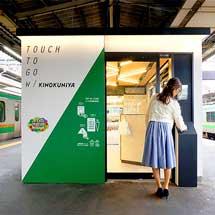 JR東日本,赤羽駅で「AIを活用した無人決済店舗の実証実験」を12月14日まで実施