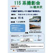 12月8日しなの鉄道で「115系撮影会 in 軽井沢 第3弾」開催