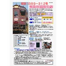 12月8日・1月12日わたらせ渓谷鐵道「惜別!わ89-312号 気動車運転体験」開催
