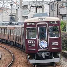 阪急今津線で『朝日杯フューチュリティステークス』ヘッドマーク
