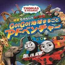 1月17日〜5月7日京都鉄道博物館×きかんしゃトーマス タイアップ企画「Go!Go! きかんしゃトーマスとなかまたち」開催