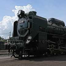 12月13日SLキューロク館で「D51 146号蒸気機関車の体験運転会」開催