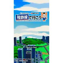 相鉄,都市開発鉄道会社経営シミュレーションゲーム「相鉄線で行こう」を無料配信