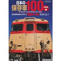 日本の保存車100 感動編3000両を超える中から100両を厳選