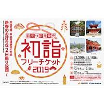 南海・泉北,「初詣フリーチケット2019」を発売