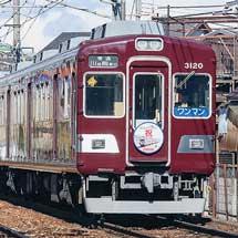 能勢電鉄で日生線開業40周年記念ヘッドマーク