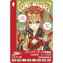 りんかい線で「コミックマーケット95」記念一日乗車券発売