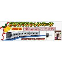 TOKYU STYLE,「2020系プラレール」購入時に特別のパンフレットが付属するキャンペーンを実施