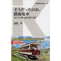 そうだったのか、路面電車知られざる軌道系交通の世界