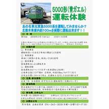 12月15日熊本電鉄「200形・5000形運転体験」開催