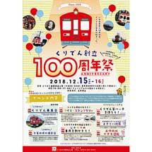 12月15日・16日くりはら田園鉄道公園で「くりでん創立100周年祭」開催