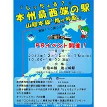 12月15日・16日山陰本線梅ケ峠駅で,「本州最西端の駅PRイベント」開催