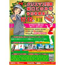 12月15日実施横浜シーサイドライン「クリスマス列車2018 柴口このみ号」への参加者募集