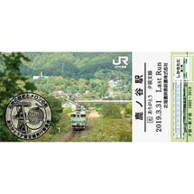 JR北海道,石勝線(新夕張—夕張間)の記念カードを配布
