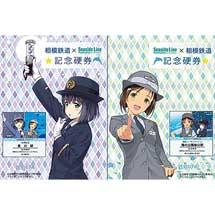 相鉄・横浜シーサイドライン「鉄道むすめ 記念硬券セット」発売