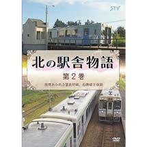 札幌テレビ放送,鉄道DVD・ブルーレイ「北の駅舎物語 第2巻」を発売