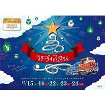 12月15日〜24日東武,『DL大樹「スターライトクリスマス」イベント』を実施