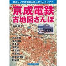 京成電鉄 古地図さんぽ