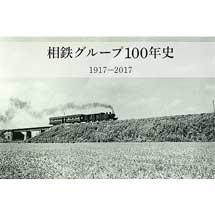 「相鉄グループ100年史」制作・公開