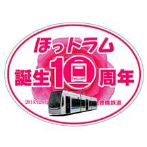 豊橋鉄道,ほっトラム誕生10周年記念事業を実施