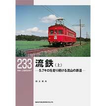 RM LIBRARY 233流鉄(上)-5.7キロを走り続ける流山の鉄道-